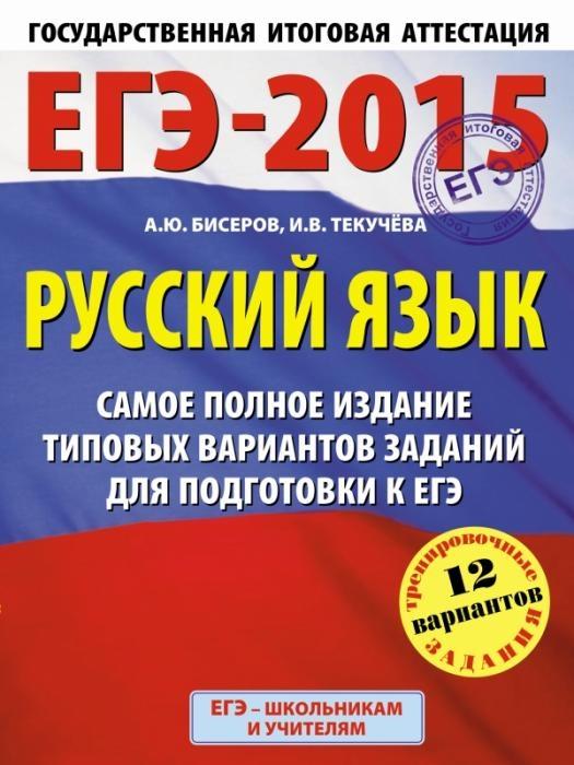 Рособрнадзор снизил минимальный порог оценки за егэ по русскому языку с 36 до 24 баллов