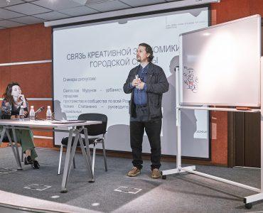 О связи креативной экономики и городской среды рассказали в Новокузнецке