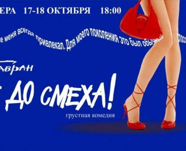 """""""Не до смеха"""" - премьера в новокузнецком драмтеатре"""