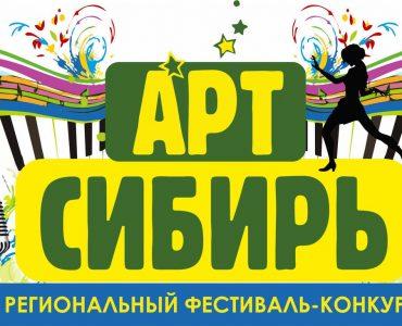 В Новокузнецке пройдет фестиваль-конкурс «Арт Сибирь 2107»