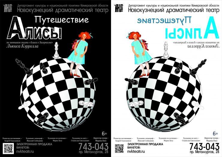 Новокузнецкий драматический театр приглашает на спектакли в декабре