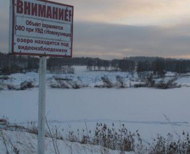 Прокуратура проверит сведения об уничтожении озера в результате оползня под Новокузнецком