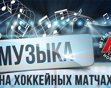 Новокузнецкий «Металлург» приглашает болельщиков принять участие в подборе музыкального сопровождения матчей