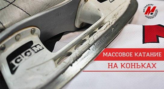 Массовое катание на коньках на ледовой арене «Кузнецких Металлургов»