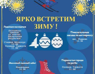 Куда сходить в выходные в Новокузнецке (9 декабря)