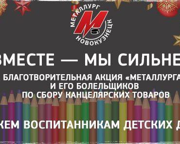 «Металлург» проводит благотворительную акцию на домашних матчах
