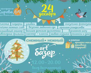 В Новокузнецке пройдет Рождественский Арт базар