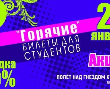 Драматический театр Новокузнецка приготовил сюрприз всем Татьянам