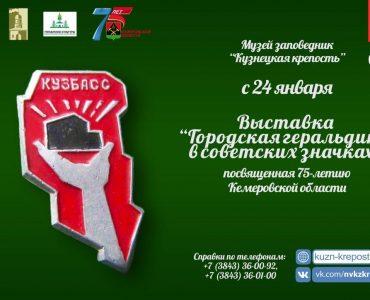 Новокузнечан приглашают познакомиться с советскими значками
