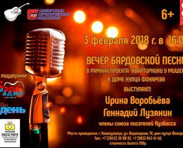 В Новокузнецке пройдет вечер бардовской песни