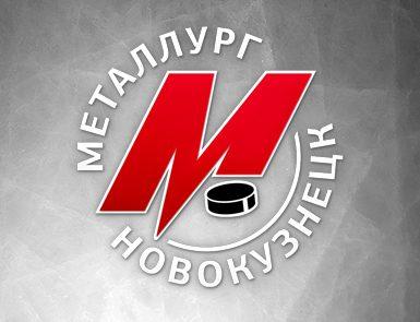 Сегодня «Металлург» проведет домашний матч плей-офф