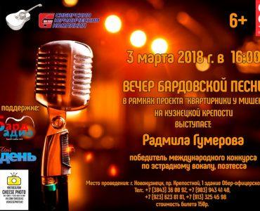 Вечер бардовской песни состоится в Новокузнецке