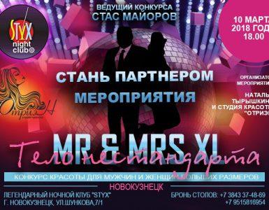 В Новокузнецке продолжается конкурс для людей с нестандартной фигурой