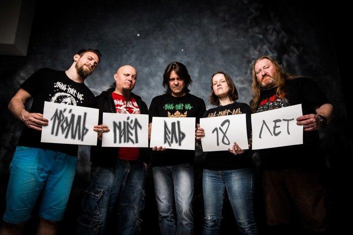 Легендарная группа «Тролль гнет ель» выступит в Новокузнецке