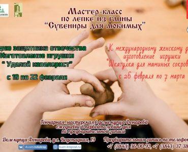 """В музее-заповеднике """"Кузнецкая Крепость"""" пройдут мастер-классы по по лепке из глины"""