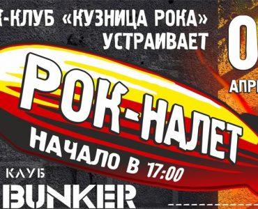Большой рок-фестиваль пройдет в Новокузнецке