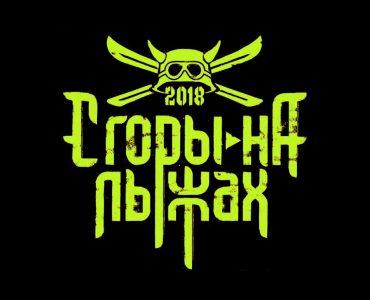 Соревнования по горным лыжам и сноуборду среди мотоциклистов пройдут в Междуреченске