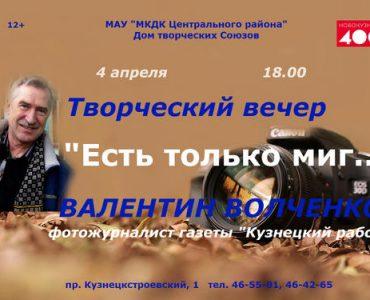 Творческий вечер фотографа Валентина Волченкова состоится в Новокузнецке 4 апреля