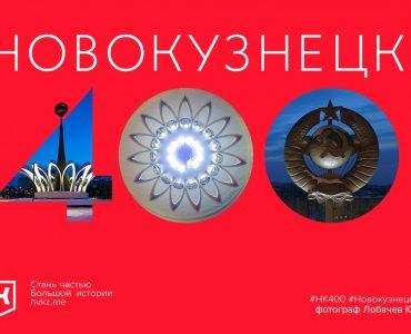 """""""Герб крайне уродлив"""": новокузнечане высказали свое мнение о новом гербе к 400-летию города"""