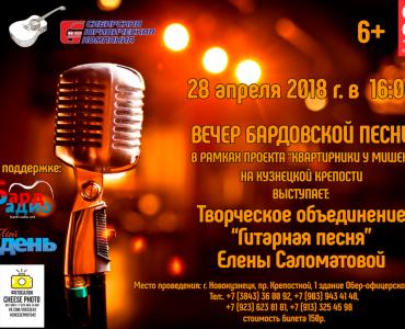 Вечер бардовской песни пройдет в Новокузнецке