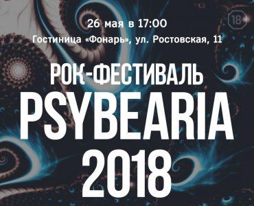 В Новокузнецке пройдет масштабный рок-фестиваль