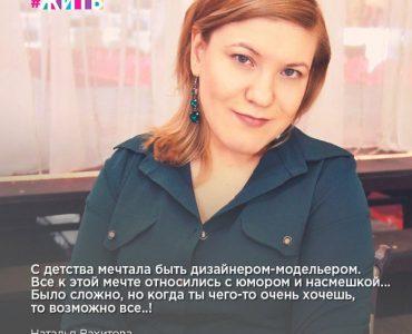 Новокузнечанка стала участницей проекта Первого канала