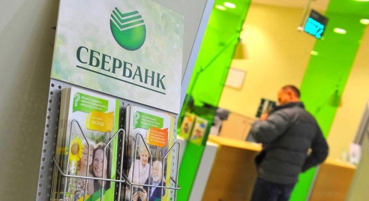 Сбербанк кредит со сниженной ставкой
